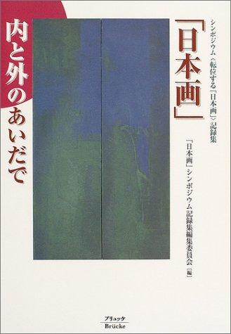 「日本画」内と外のあいだで—シンポジウム 転位する「日本画」記録集