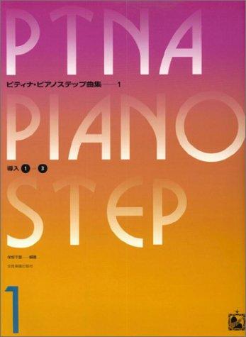 ピティナピアノステップ曲集(1)