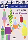 ストリートファッションの時代―今、ファッションはストリートから生まれる。