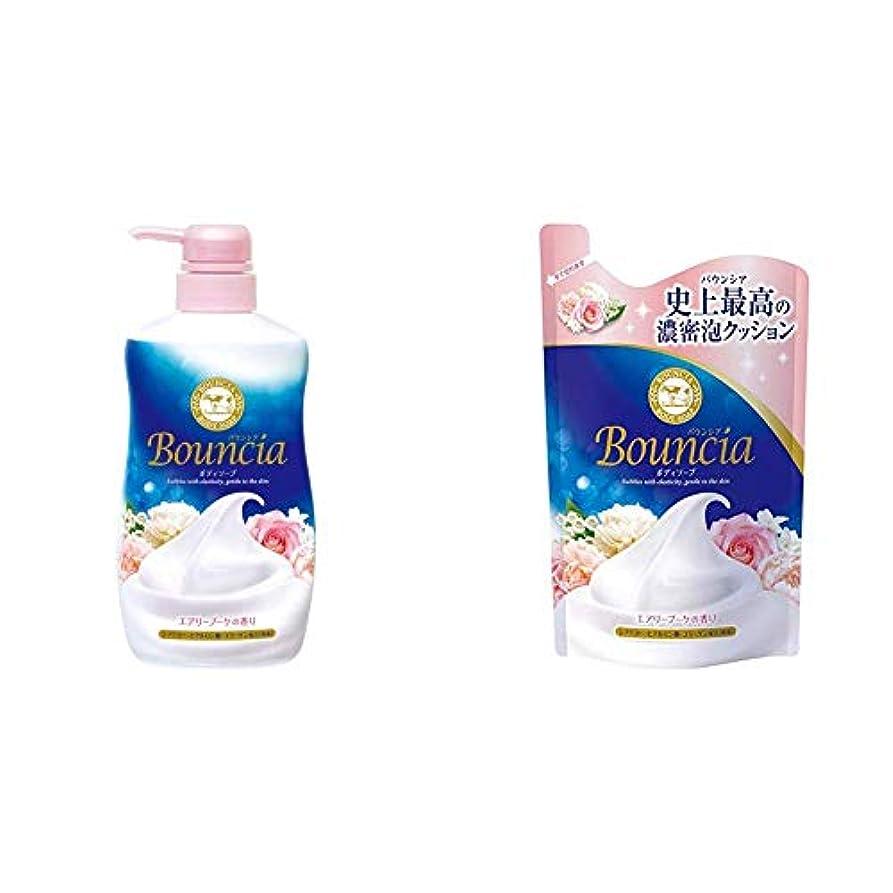 年齢粉砕する取り戻すバウンシア ボディソープ エアリーブーケの香り ポンプ付 500mL & ボディソープ エアリーブーケの香り 詰替 400mL