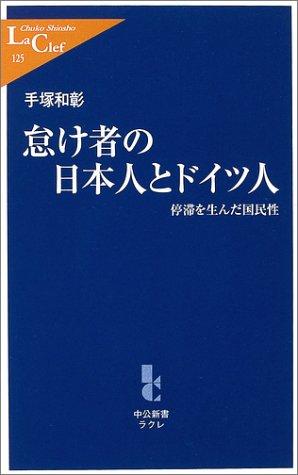 怠け者の日本人とドイツ人―停滞を生んだ国民性 (中公新書ラクレ)の詳細を見る