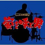 嵐を呼ぶ男(オリジナル・サウンドトラック)