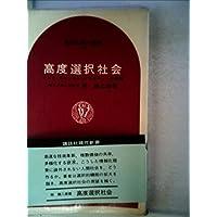 高度選択社会―マルチ・チャンネル・ソサエティへの挑戦 (1970年) (講談社現代新書)