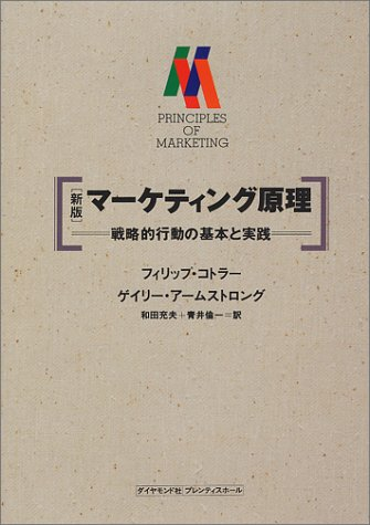 新版 マーケティング原理―戦略的行動の基本と実践の詳細を見る