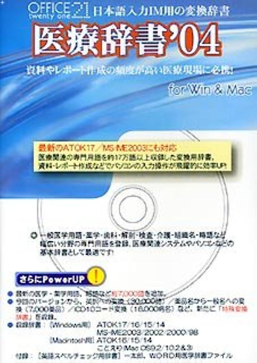 香港毒液いたずらな医療辞書'04 for Windows / Macintosh