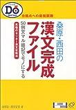 桑原・西田の漢文完成ファイル―合格点への最短距離 (大学受験Do series)