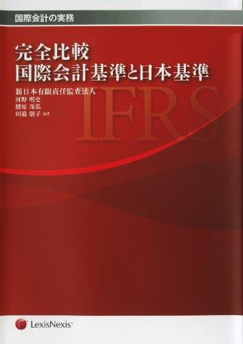完全比較: 国際会計基準と日本基準の詳細を見る