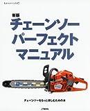 新版 チェーンソー パーフェクト マニュアル (ものづくりブックス)