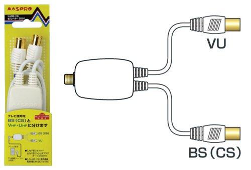 マスプロ電工 VU/BS(CS)分波器 SR2-P