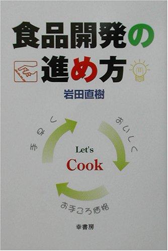 食品開発の進め方の詳細を見る