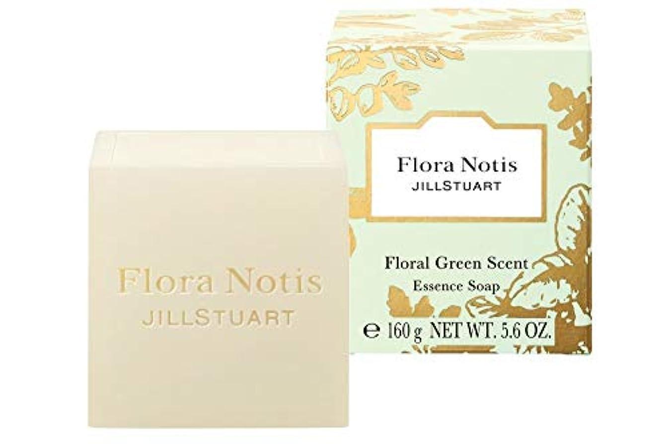 報酬のアスレチック大学Flora Notis JILL STUART フローラルグリーン エッセンスソープ