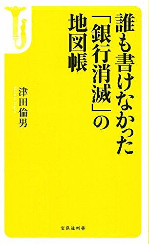 誰も書けなかった「銀行消滅」の地図帳 (宝島社新書)
