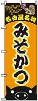 のぼり旗「名古屋名物・みそかつ・どえりゃーうみゃー/オレンジ」