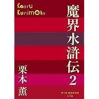 魔界水滸伝 2 (P+D BOOKS)