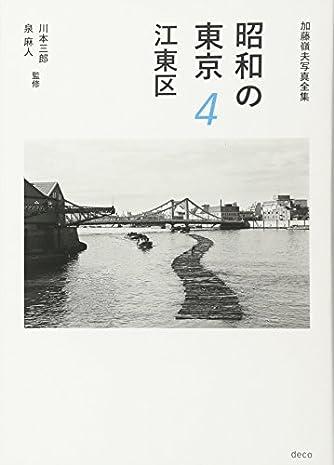 昭和の東京 4 江東区 (加藤嶺夫写真全集)