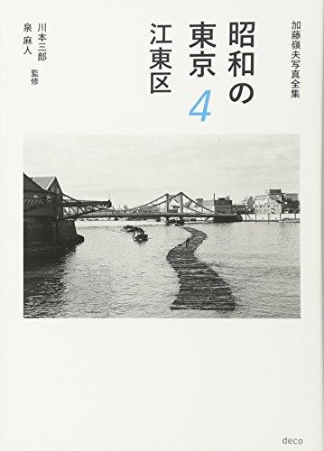 昭和の東京 4 江東区