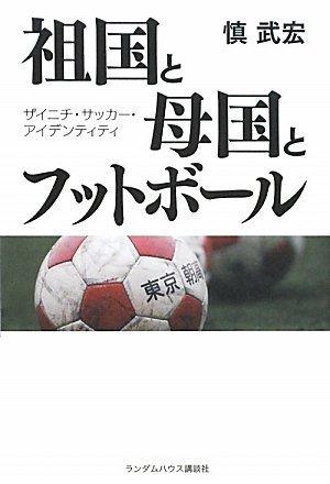 祖国と母国とフットボール ザイニチ・サッカー・アイデンティティの詳細を見る