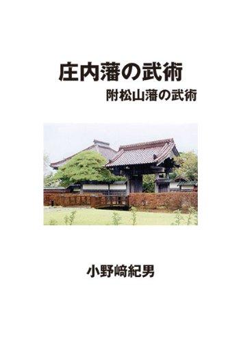 庄内藩の武術―附松山藩の武術