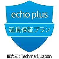 Echo Plus(第2世代)用 事故保証プラン (2年・落下・水濡れ等の保証付き)