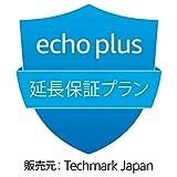 「Echo Plus(第2世代)用 延長保証・事故保証プラン (2年・落下・水濡れ等の保証付き)」のサムネイル画像