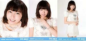 【中村麻里子】 公式生写真 AKB48 Theater 2016.April 月別04月 3枚コンプ