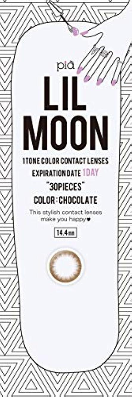 暫定のレンドマルクス主義リルムーン ワンデー (LILMOON 1DAY) LILMOON 1DAY 30枚入り 2箱セット チョコレート -5.50