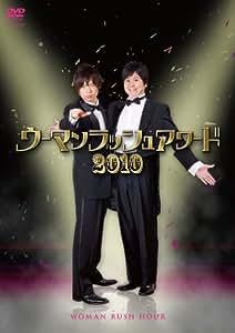 ウーマンラッシュアワード2010 [DVD]