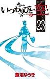 いつわりびと◆空◆ 23 (少年サンデーコミックス)