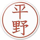 名字はんこ缶バッジ 【平野】 特大サイズ(76mm) ミラー(鏡)タイプ
