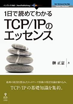 [榊 正憲]の1日で読めてわかるTCP/IPのエッセンス (NextPublishing)