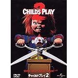 チャイルド・プレイ2 [DVD]