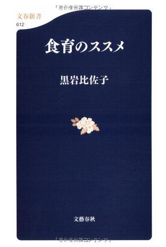 食育のススメ (文春新書)の詳細を見る