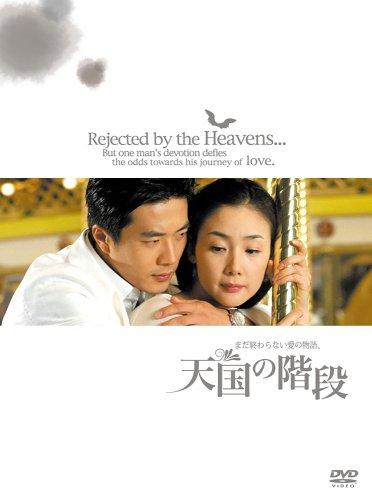 天国の階段 ~まだ終わらない愛の物語 BOX [DVD]
