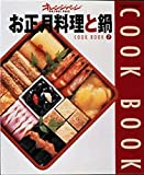 お正月料理と鍋 (Orange page books―Cook book)