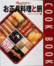 お正月料理と鍋 (Orange page books―Cook book)の詳細を見る