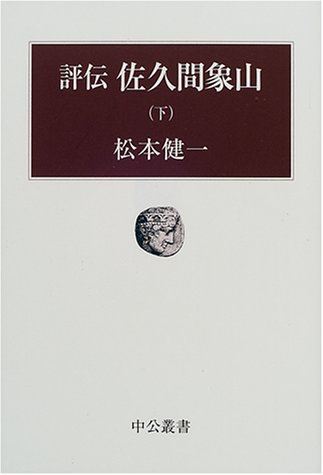 評伝 佐久間象山〈下〉 (中公叢書)