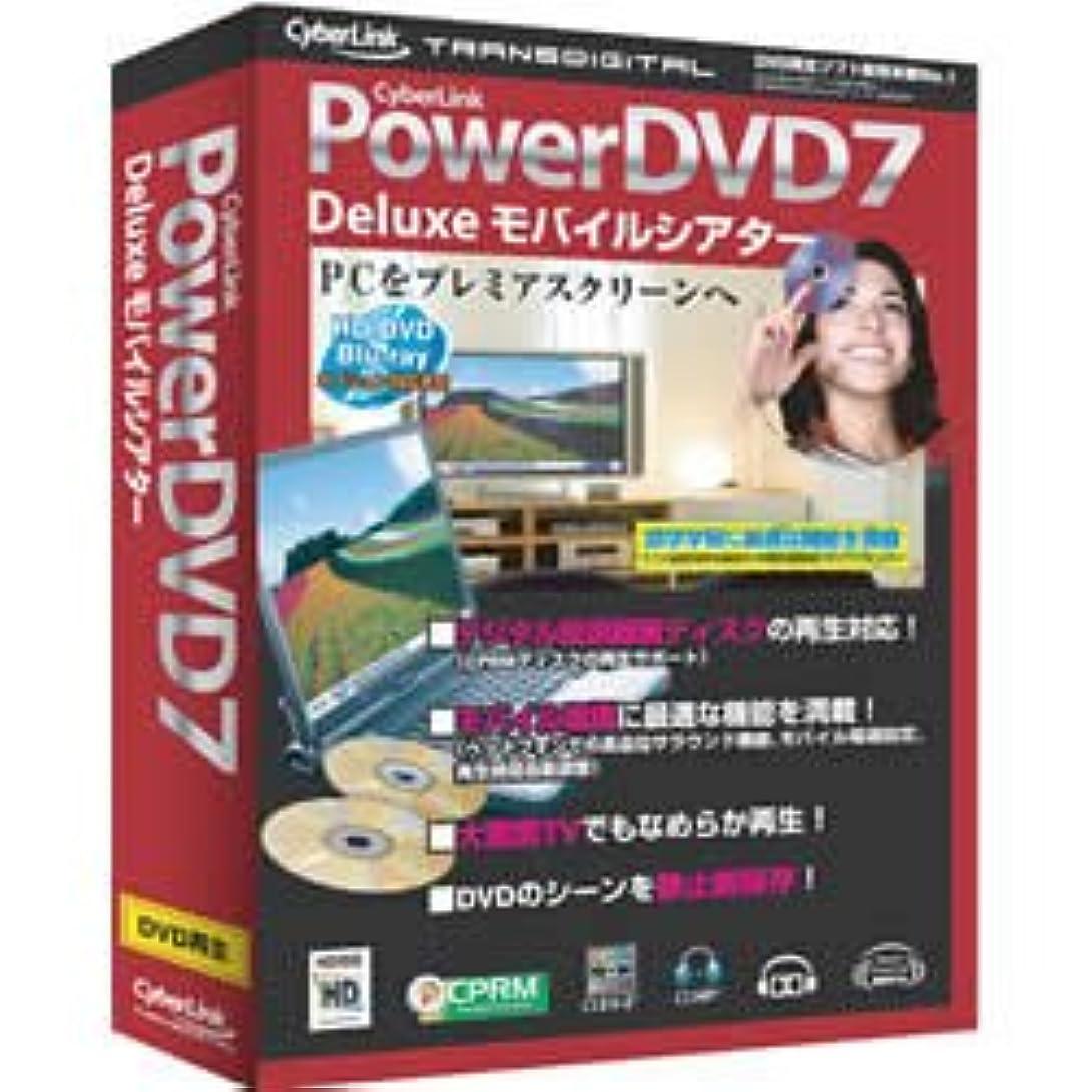 プログレッシブ約オピエートPowerDVD 7 Deluxe モバイルシアター