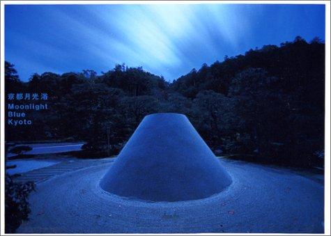 京都月光浴