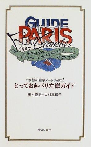 とっておきパリ左岸ガイド―パリ 旅の雑学ノート〈PART3〉の詳細を見る