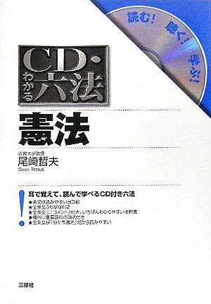 CD・わかる六法 憲法 (CD・わかる六法-読む!聴く!学ぶ!-)