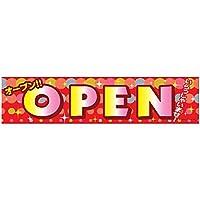 のれん/横幕/よこまく『オープン/OPEN』45×180cm C柄