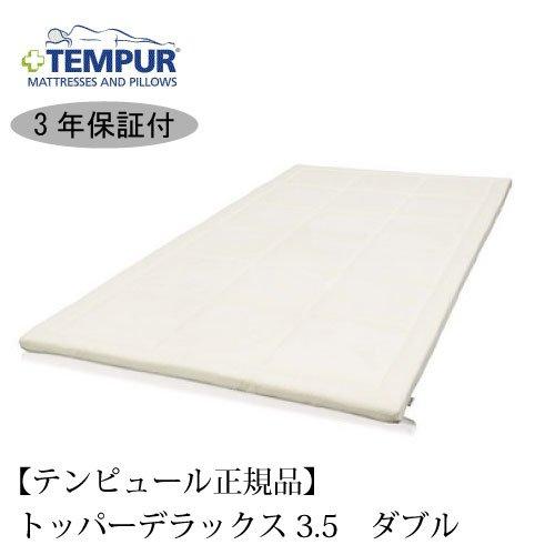【 TEMPUR 】 テンピュール マットレス 『 トッパーデラックス3.5 』 ダブル 約W140×L195×厚さ3.5cm