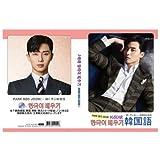 【国内発送】パクソジュン (PARK SEO JOON) 韓国語 勉強 K-STAR 旅行ガイドブック