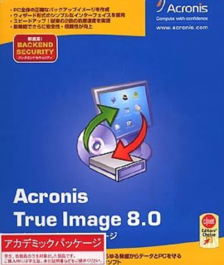 ブロンズ東部鎮静剤Acronis True Image 8.0 アカデミックパッケージ