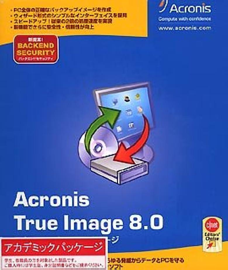 拒絶アルファベット順招待Acronis True Image 8.0 アカデミックパッケージ