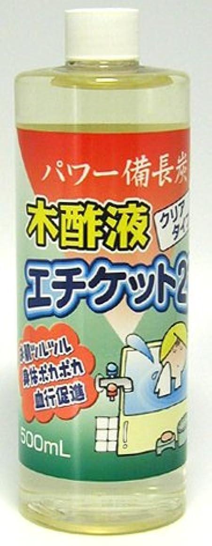 無実立派なアジア健カンパニー エチケット21 木酢液 クリアタイプ 500ml 120024