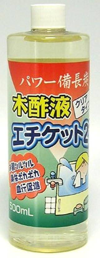 五できたポンプ健カンパニー エチケット21 木酢液 クリアタイプ 500ml 120024