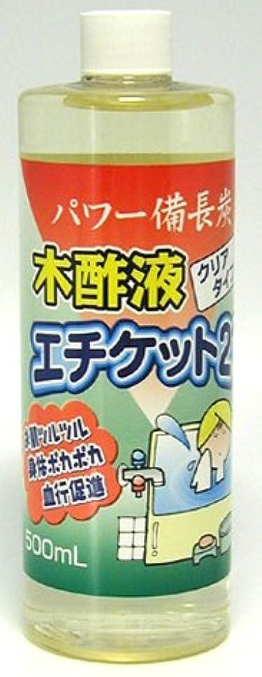 安定しましたファセット事実健カンパニー エチケット21 木酢液 クリアタイプ 500ml 120024