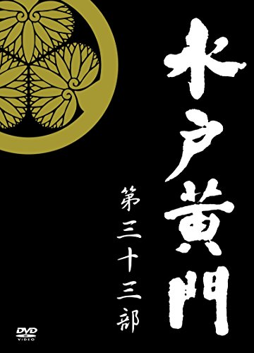 水戸黄門 第33部 DVD-BOX[DVD]