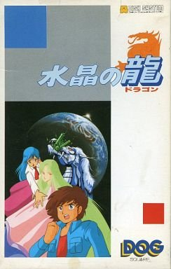 水晶の龍【ファミリーコンピュータディスクシステム】